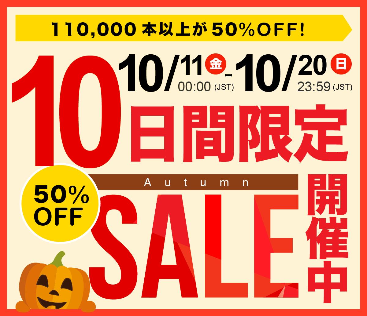 AUTUMN SALE 10日間限定半額セール中